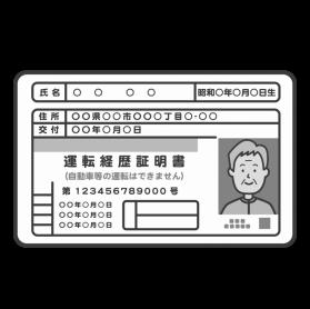 運転免許6